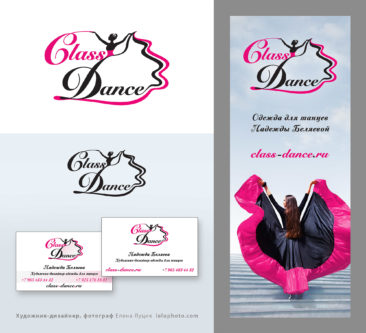 логотип, визитки, фото в юбке
